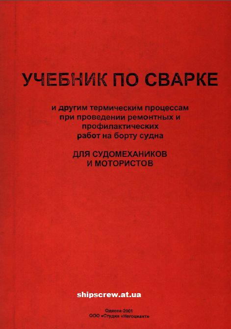 книга термины газоэлектросварщик